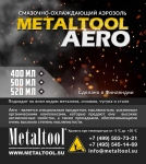 СОЖ Metaltool AERO
