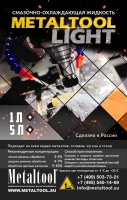 СОЖ Metaltool LIGHT