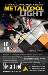 СОЖ Metaltool LIGHT