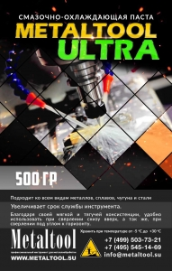 Мягкая смазка Metaltool ULTRA