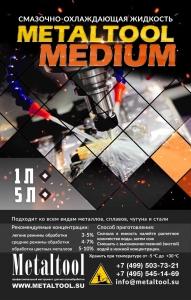 СОЖ Metaltool MEDIUM