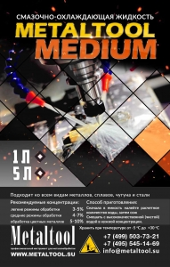 СОЖ Metaltool MEDIUM
