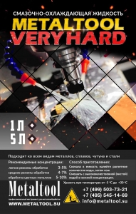 СОЖ Metaltool VERY HARD